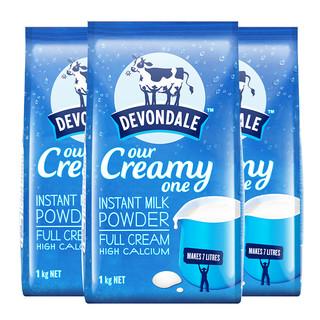 Devondale 德运 澳洲进口 全脂成人高钙奶粉 1kg*3袋