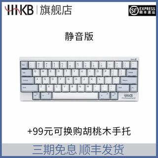 HHKB Pro2 Type-S 静音版静电容键盘 mac/linux 程序员编程开发