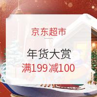 京东超市 每周壹选 年货大赏 礼遇圣诞