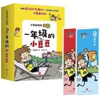 《一年级的小豆豆》(全6册,随书超值赠送2本漫画速写本)