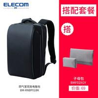 ELECOM 宜丽客 双肩电脑包
