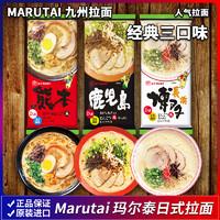 日本进口marutai玛尔泰九州拉面经典三口味日式豚骨拉面方便速食