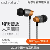 Astrotec阿思翠 AM800耳机入耳式人声女毒ASMR耳塞睡眠音乐typec