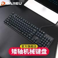 达尔优牧马人机械键盘EK820电竞游戏104键矮轴黑轴女生红轴静音巧克力笔记本电脑办公