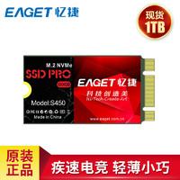 EAGET 忆捷 S450 1T M.2 2242 NVME笔记本SSD电脑固态硬盘NGFF