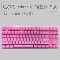 达尔优(dareu)DK100键盘保护贴膜87键吃鸡机械键盘防尘罩防水套