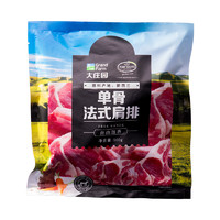 Grand Farm 大庄园 单骨 法式羊排 500g*3袋