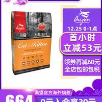 【旗舰店官网】渴望鸡肉成猫幼猫粮通用型全阶段增肥发腮粮5.4kg