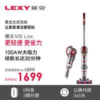 莱克无线吸尘器家用手持式小型强力大吸力无绳机大功率魔洁M8Lite