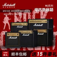 Marshall/马歇尔电吉他音箱 MG10CF/MG15GFX专业失真马勺吉他音响