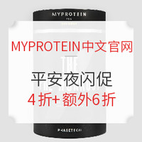 MYPROTEIN中文官网 平安夜闪促活动