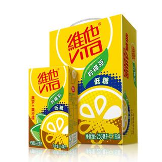 维他  低糖柠檬茶 250ml*16盒 柠檬茶饮料 *2件
