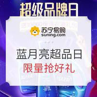 苏宁易购 蓝月亮超级品牌日