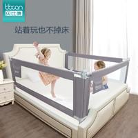 贝比康 床围婴儿防摔床护栏围栏宝宝防护栏床边加高儿童防掉栏杆大床通用