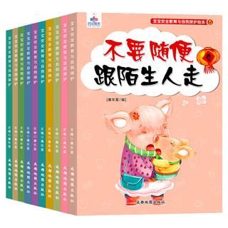 《幼儿生活安全教育绘本》10册