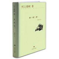 上海译文出版社 舞!舞!舞!(精装)