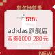 促销活动:京东 adidas官方旗舰店 新年焕新季 前2小时折上8折,双券500-180/1000-280元