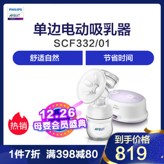 AVENT 新安怡  SCF332/01 单边电动吸乳器