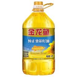 金龙鱼 纯正葵花籽油 4L