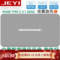 佳翼i9 M.2 NVMe移动硬盘盒 Type-C USB3.1 笔记本台式外置盒固态硬盘盒子全铝 灰旋风i9 带风扇