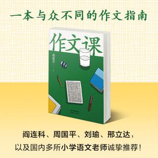 花城出版社 作文课(蒋方舟妈妈尚爱兰写给3-6年级的作文指导书)