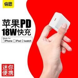 倍思 USB-C充电器PD18W 通用苹果iPhone11Pro/XsMax/XR/8Plus/iPad华为小米手机插头Type-C数据线快充头 白