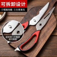 Zhang Xiao Quan 张小泉 J20110100 家用不锈钢厨房剪刀