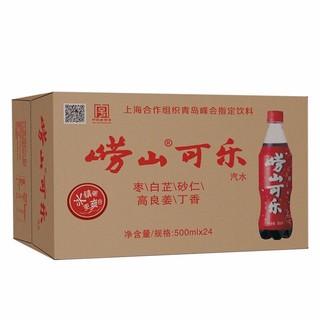 崂山 可乐碳酸饮料 500ml*24瓶 *3件