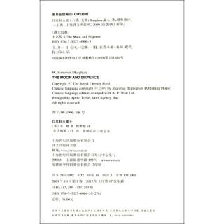 译文经典:月亮和六便士(精装)