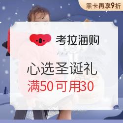 考拉海购工厂店 心选圣诞礼 主会场