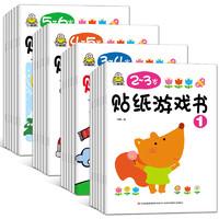 《3-6岁小红花贴纸游戏书》幼儿童宝宝贴纸贴贴画小婴孩贴纸书