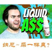 问:你买过最奇怪的东西??答:液态屁。