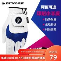 DUNLOP 邓禄普 高尔夫手套男款小羊皮golf练习手套透气防滑 *2件