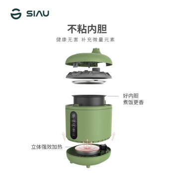 SIAU 诗杭 迷你电饭煲家用小型电饭锅1-2人多功能智能预约电饭煲学生宿舍可用0.8L 绿色
