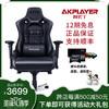 阿卡丁(AKPLAYER)真皮电脑椅 电竞椅 人体工学椅 头层牛皮老板椅办公椅子  真皮款