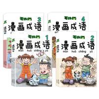 《哥妹俩 漫画成语故事书》全4册