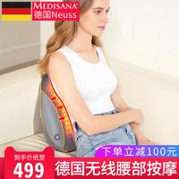MEDISANA 马德保康 MD007 电动按摩器
