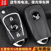 五菱宏光S车改装钥匙壳 宏光汽车原装原厂折叠遥控器钥匙替换外壳