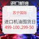 苏宁国际 进口机油超值囤货日 满499-100,满299-50