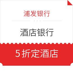 浦发银行 酒店预订享5折优惠