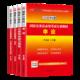 《中公教育2020国考教材》(套装共4册) 9元包邮(需用券)