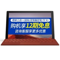 Microsoft 微软 Surface Pro 7 平板电脑笔记本二合一 6轻薄便携商务办公本新品 【典雅黑】i7 16G内存 256G存储 标配+Pro原装键盘【晒单送定制触控笔】