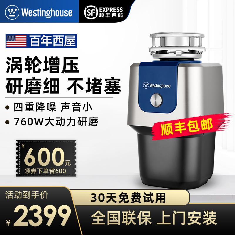 Westinghouse 西屋电气 厨余垃圾处理器 W600