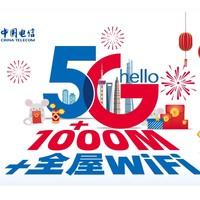 促销活动:中国电信 5G融合套餐