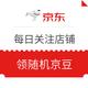 移动专享:京东 关注店铺领京豆 每日更新5次 每店铺领1~10京豆
