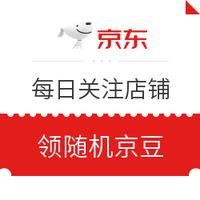 最新更新 京东 关注店铺领京豆 每日更新5次