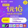China Mobile 中国移动 上海移动4G套餐小魔卡