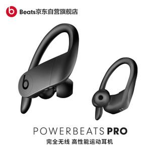 Beats Powerbeats Pro 入耳式 无线蓝牙耳机 黑色