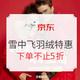促销活动:京东 雪中飞官方旗舰店 疯抢特惠 1件5折+满300享9折券