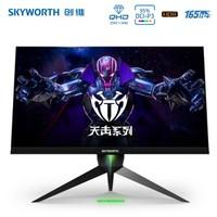 Skyworth 创维 27英寸 F27G1Q 显示器 (2K、165Hz、1ms、100%sRGB)